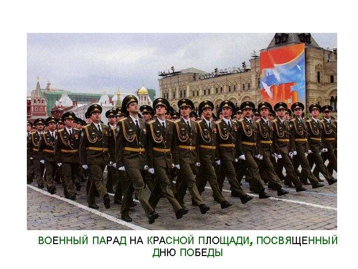 0009-009-Voennyj-parad-na-krasnoj-ploschadi-posvjaschennyj-dnju-pobedy