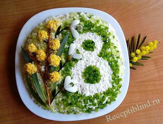 salat-8-marta-foto